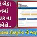 Online Varsai In Gujarat