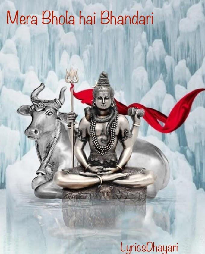 मेरा भोला है भंडारी करे नंदी की सवारी Mera Bhola Hai Bhandari Song Lyrics   Bholenath Bhajan Song   LyricsDhayari