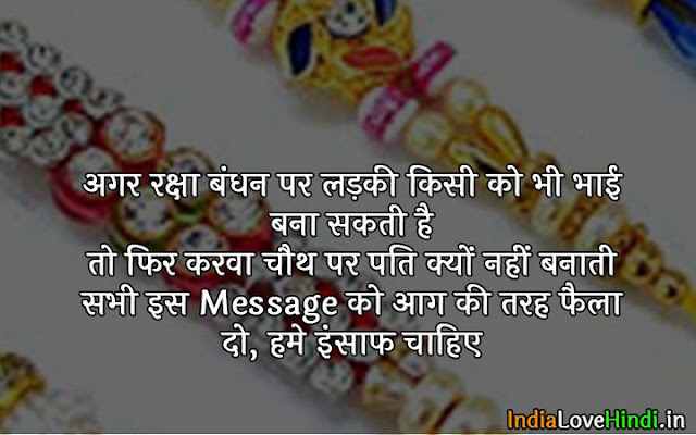 raksha bandhan whatsapp messages