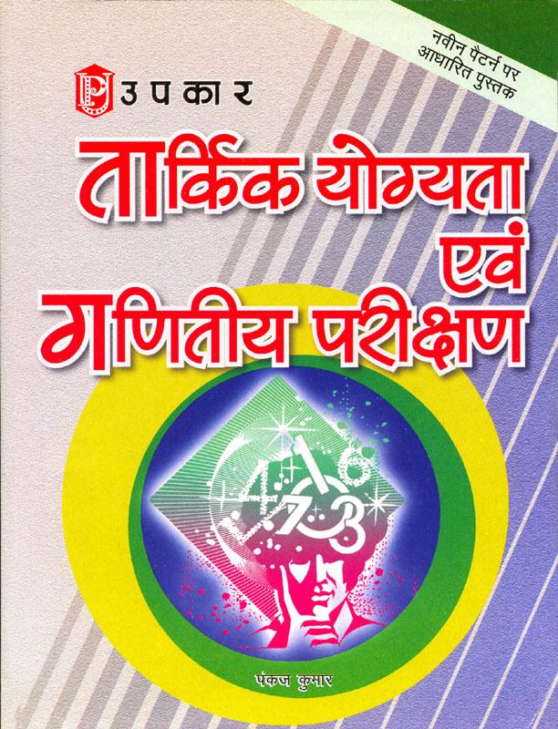 तार्किक योग्यता एवं गणितीय परीक्षण, उपकार पब्लिकेशन द्वारा : सभी प्रतियोगी परीक्षा हेतु हिंदी पीडीऍफ़ पुस्तक | Logical Abilities and Mathematical Tests by Upkar Publication : For All Competitive Exam Hindi PDF Book
