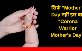 "सिर्फ ""Mother's Day नहीं इस बार ""Corona Warrior Mother's Day"""