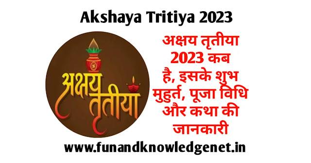 Akshaya Tritiya 2023 Kab Hai - अक्षय तृतीया 2023 कब है