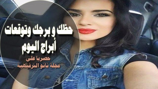 توقعات برجك اليوم عبير اللباد اليوم الاثنين 6/4/2020