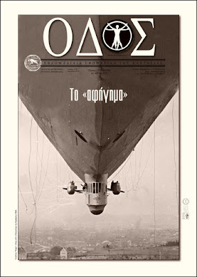 ΟΔΟΣ: εφημερίδα της Καστοριάς | Το «αφήγημα»