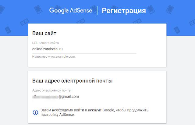 Регистрация в Google Adsense