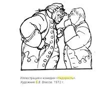 glavnye-geroi-nedorosl-fonvizin-personazhi-spisok