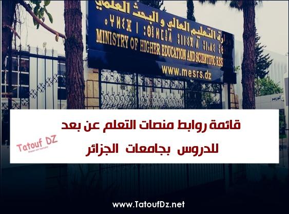 جميع روابط مواقع التعليم عن بعد بالجزائر للموسم لجامعي 2021 2021
