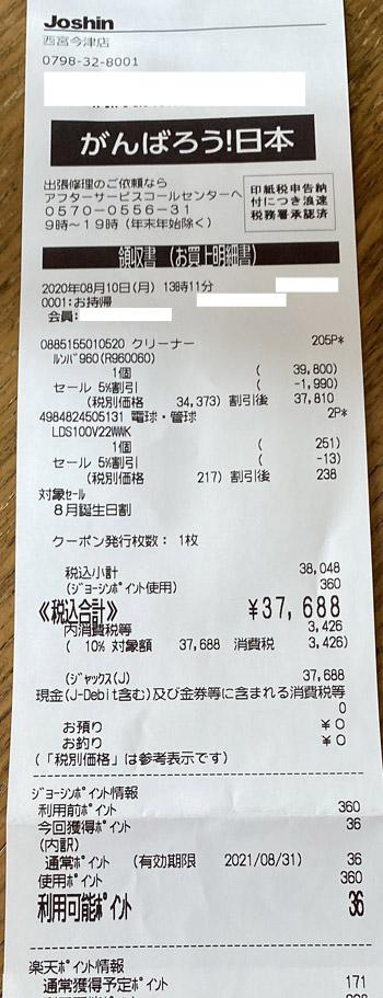 ジョーシン 西宮今津店 2020/8/10のレシート