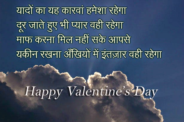 वैलेंटाइन day quotes in hindi