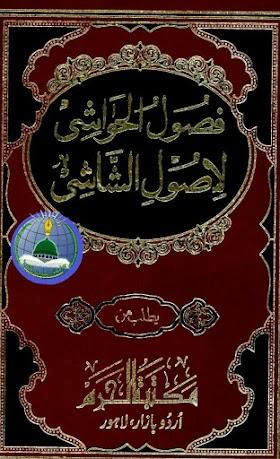 فصول الحواشی حاشیہ  اصول الشاشی Fusul Hawashi Hashiya Usool Us Shashi