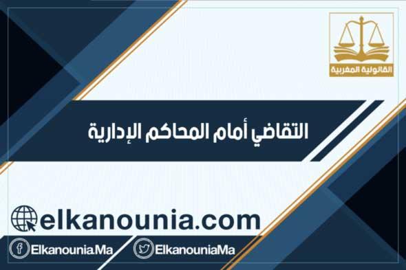 مسطرة التقاضي أمام المحاكم الإدارية في المغرب PDF