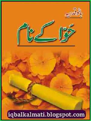 Hawa K Naam
