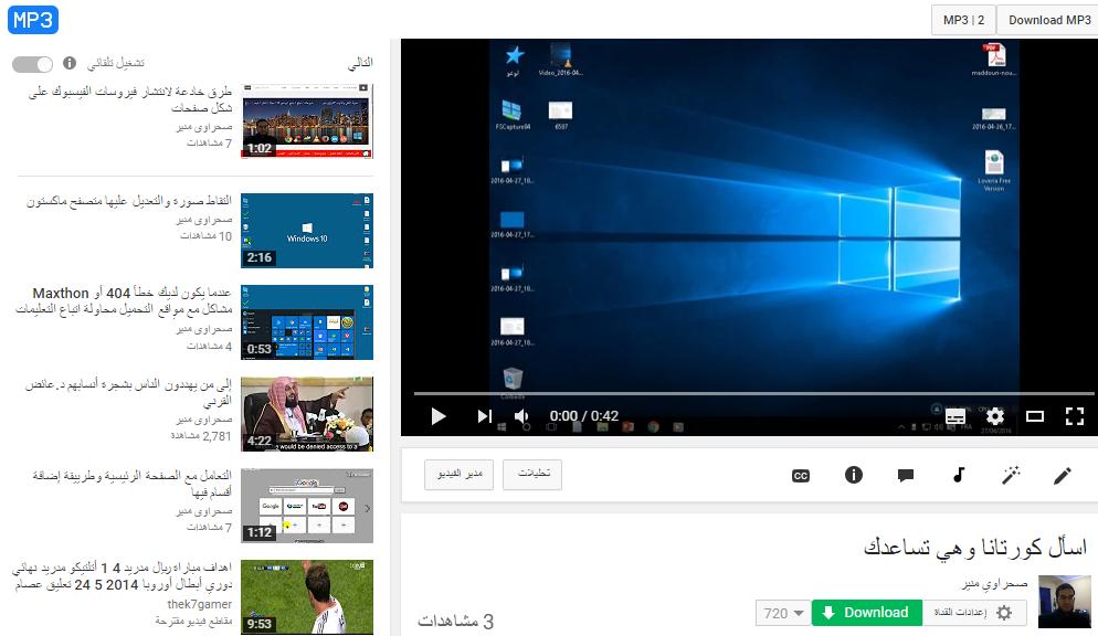 أداة مفيدة لتحميل مقطع يوتيوب بصيغة Mp4 أو Mp3
