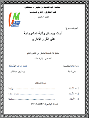 مذكرة ماستر: آليات ووسائل رقابة المشروعية على القرار الإداري PDF