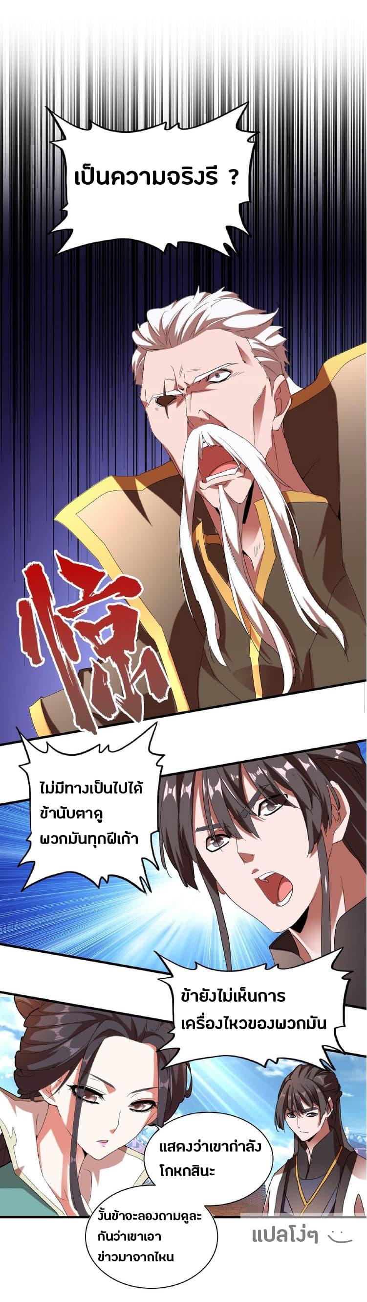 Magic Emperor - หน้า 34
