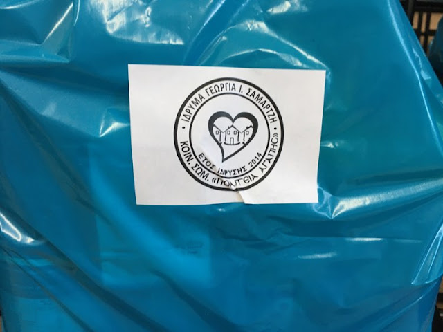 """Ευχαριστίες προς τους δωρητές του  Ιδρύματος Γεωργία Σαμαρτζή """"Πολιτεία Αγάπης"""""""