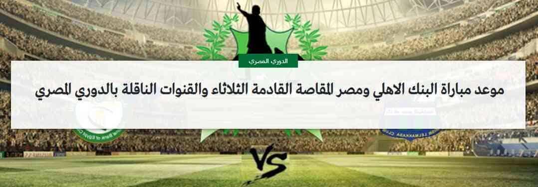 مباراة البنك الاهلي ومصر المقاصة بث مباشر