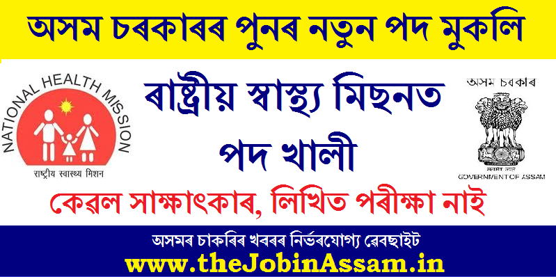 NHM Assam Recruitment 2020: Walk-in-interview For Medical Officer Posts