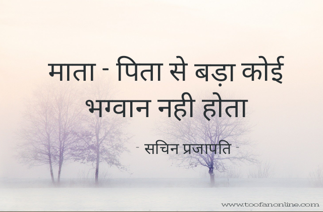 [BEST] 20 Motivational Quotes in Hindi