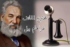 مخترع الهاتف Alexander Graham Bell