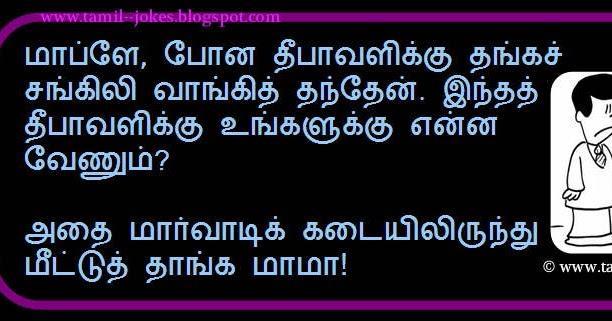 Images of Father Word In Tamil - #rock-cafe