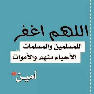 اللهم,اغفر,للمسلمين,والمسلمات,الاحياء,منهم,ولاموات,