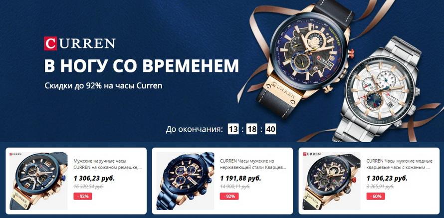 В ногу со временем: Хиты продаж Новинки Мужские часы Женские часы подборка брендов