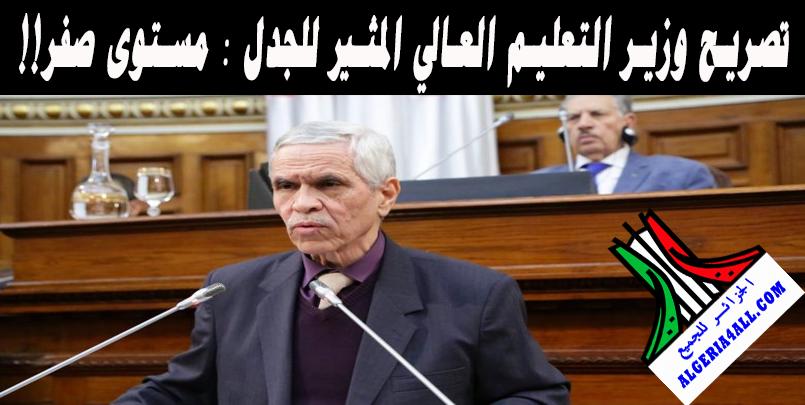 تصريح وزير التعليم العالي المثير للجدل : مستوى صفر!!