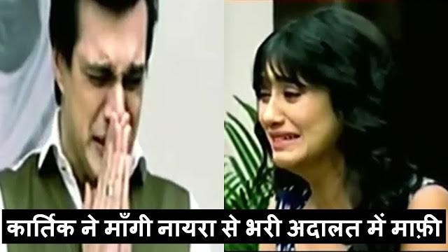 Kartik Naira and Vedika's life turns upside down on Karvachouth  in Yeh Rishta Kya Kehlata Hai