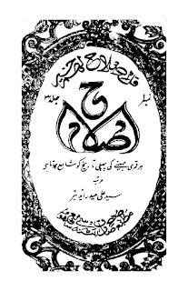 رسالہ اصلاح 1317 ہجری ایڈیٹر سید علی حیدر