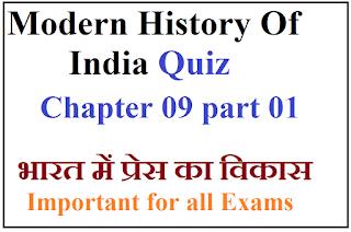 भारत में प्रेस का विकास Quiz  part 01 | Development of Press in India Quiz in Hindi | Modern History of India Quiz
