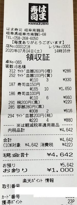 はま寿司 岐阜南鶉店 2020/7/4 飲食のレシート