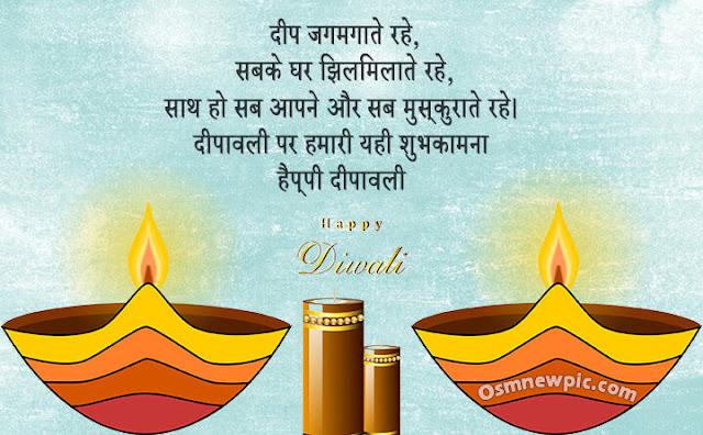 Happy Diwali Wishes In Hindi,happy diwali, happy diwali images, images for happy diwali, happy diwali 2018, happy diwali wishes, wishes for happy diwali, happy diwali photo, happy diwali gif, happy diwali wishes images, images for happy diwali wishing, happy diwali message, message for happy diwali, happy diwali video, happy diwali hd images 2018, happy diwali wallpaper, happy diwali hd images, happy diwali images hd, happy diwali pic, happy diwali quotes, happy diwali quotes 2018, happy diwali song, happy diwali status, quotes for happy diwali, status for happy diwali, happy diwali stickers, Osm new pic, happy diwali advance, happy diwali in advance, happy diwali images download, happy diwali card, happy diwali greetings, happy diwali shayari, happy diwali picture, happy diwali drawing, happy diwali rangoli, happy diwali wishes in hindi, happy diwali greeting card, happy diwali sms, happy diwali game, happy diwali png, happy diwali hd wallpaper, happy diwali hindi, happy diwali in hindi, happy diwali song download, happy diwali video download, happy diwali poster, happy diwali wishes in english, happy diwali gift, happy diwali hd, happy diwali whatsapp, happy diwali whatsapp status