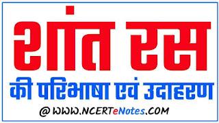 Shant Ras Ki Paribhasha Aur Udaharan Sahit Easy Simple