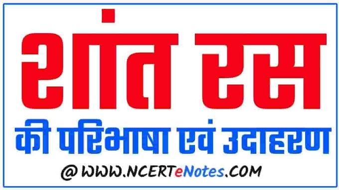 शांत रस की परिभाषा एवं उदाहरण सहित स्पष्टीकरण    Shant Ras Ki Paribhasha Aur Udaharan Sahit Easy Simple