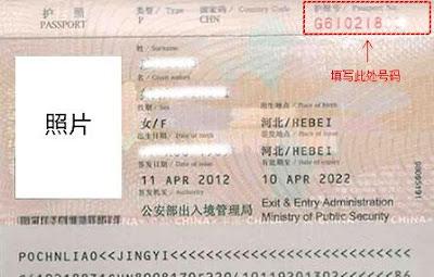 大陸居民往來臺灣通行證(大通證)與護照碼位置對應   J's Knowledge Management