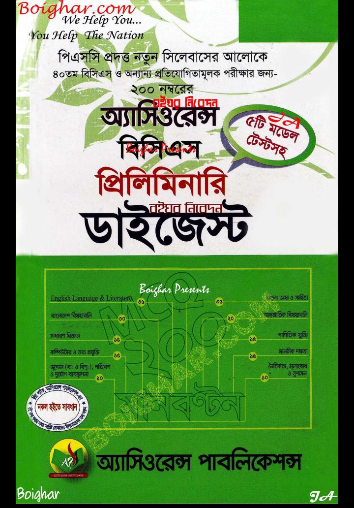 ডাইজেস্ট বই pdf, ডাইজেস্ট বই পিডিএফ ডাউনলোড, ডাইজেস্ট বই pdf download, ডাইজেস্ট বই পিডিএফ,