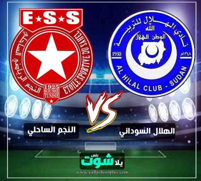 مشاهدة مباراة الهلال السوداني والنجم الساحلي