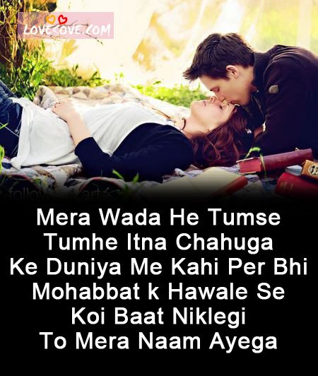 New Relationship Love Quotes: Shayari Love Hindi In Urdu In Hindi Love You In English