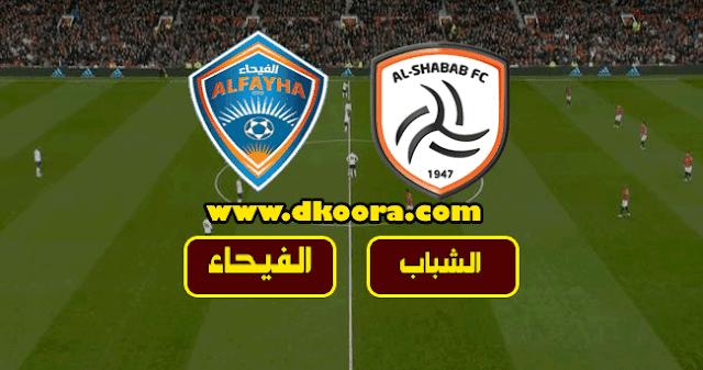موعد مباراة الفيحاء والشباب بث مباشر بتاريخ 14-08-2020 الدوري السعودي