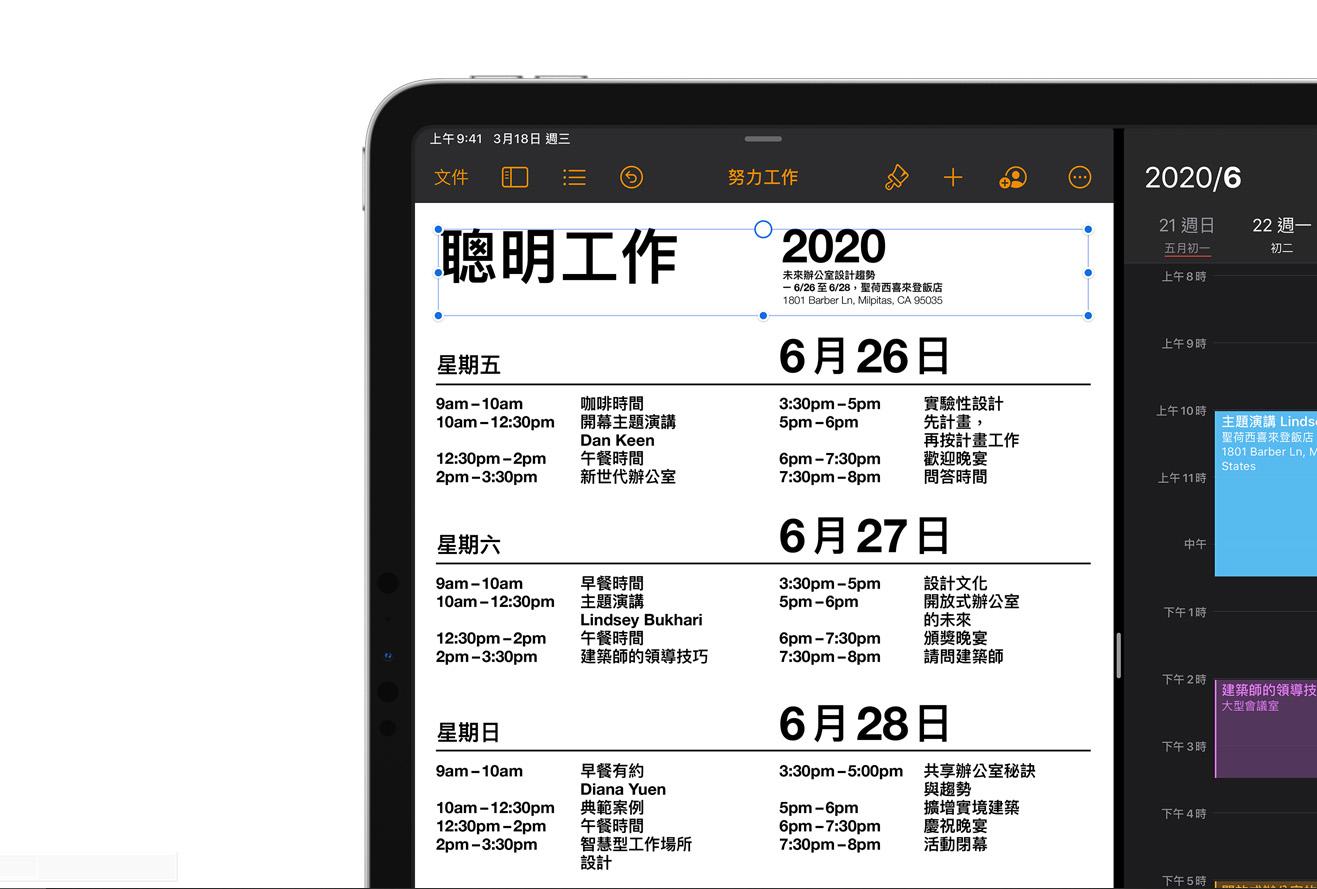 Office For iPad 將支援觸控板和滑鼠:生產力加倍