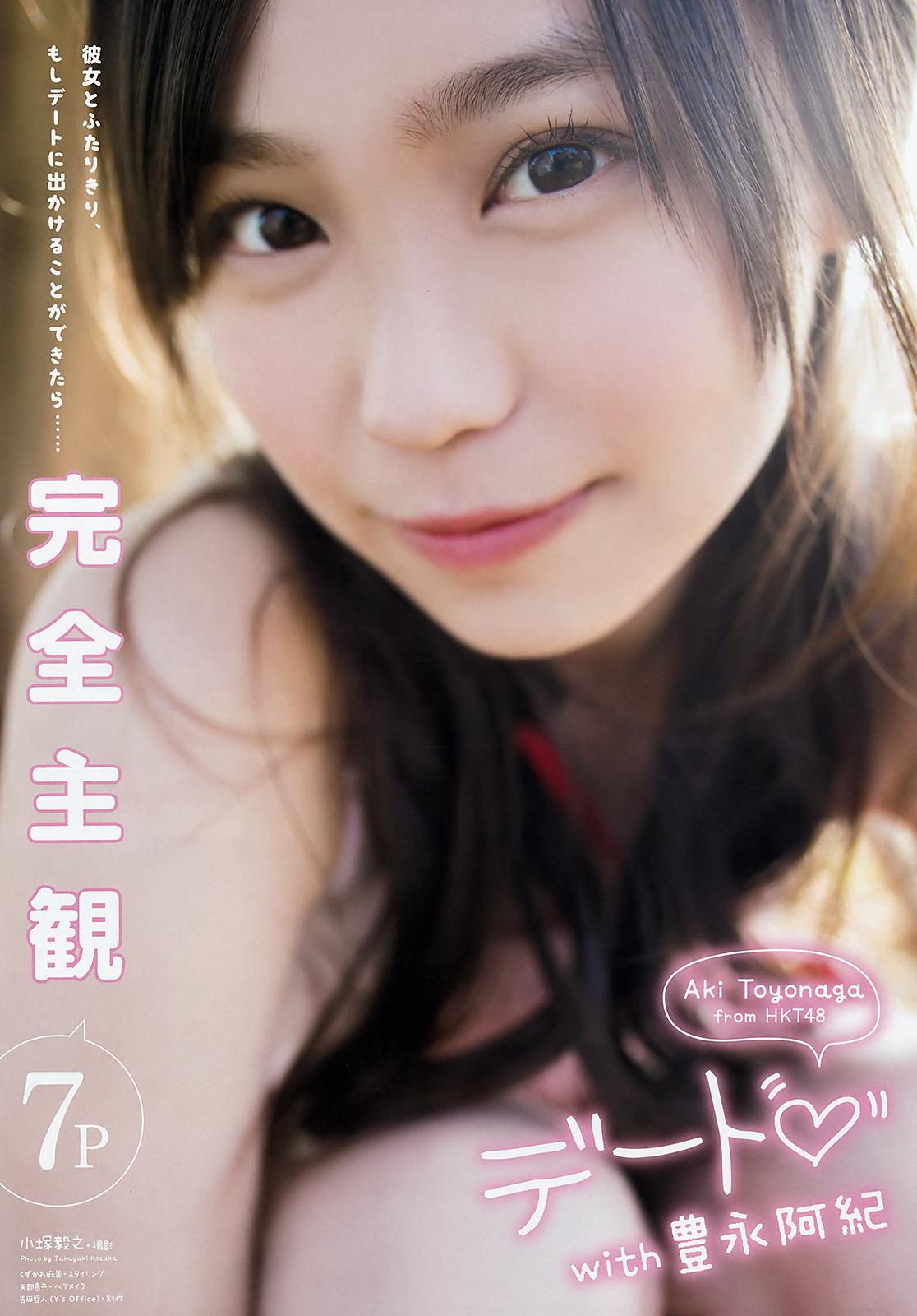 Toyonaga Aki 豊永阿紀, Young Animal 2018 No.09 (ヤングアニマル 2018年9号)