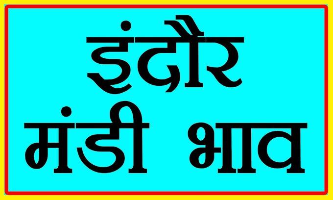 Indore Mandi Bhav | इंदौर मंडी भाव