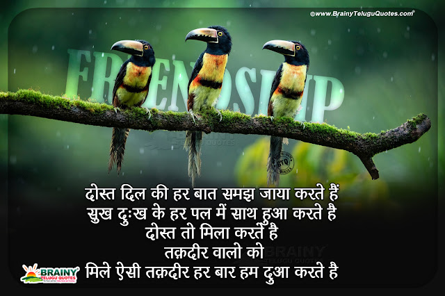 hindi quotes, best friendship quotes in hindi, hindi friendship messages, friendship hd wallpapers