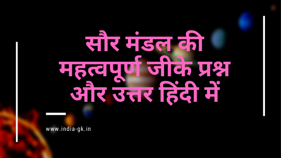 Solar system Gk Questions in Hindi