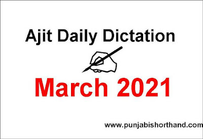 Ajit Shorthand Dictation March 2021