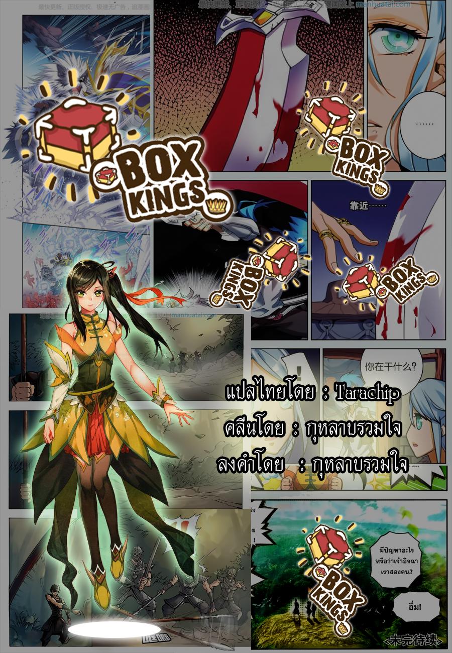 อ่านการ์ตูน Lord Xue Ying 3 ภาพที่ 24