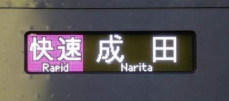 京成電鉄 快速 成田行き3 3050形