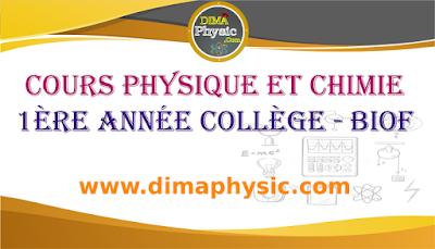 Cours physique et chimie 1ère Année Collège