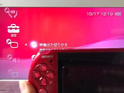 PSPゲームをTVで